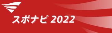 スポナビ2022