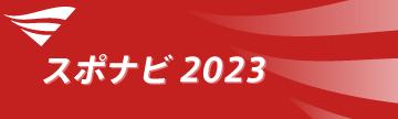 スポナビ2023